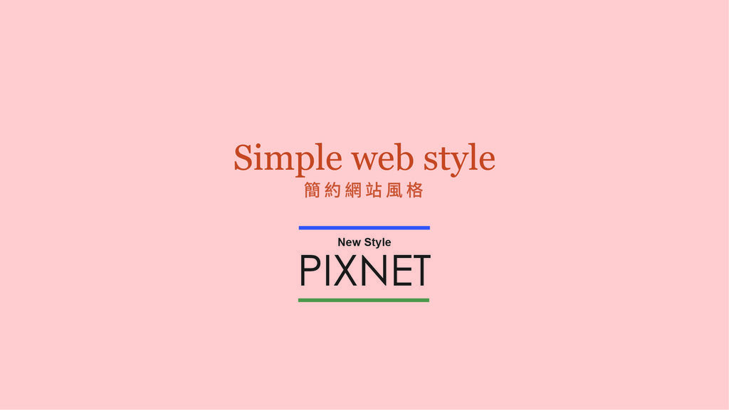 simple-web-style