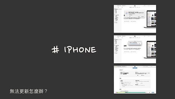 iphone-update-00.jpg