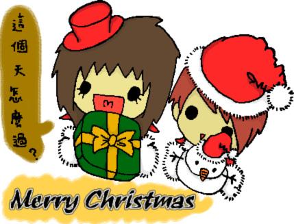 聖誕快樂.png