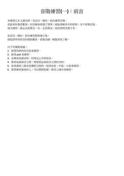 音階練習 - 01.jpg