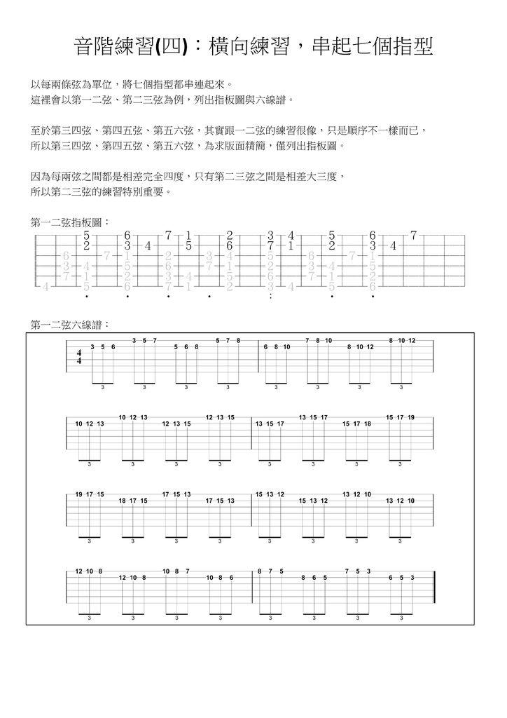 音階練習 - 05.jpg