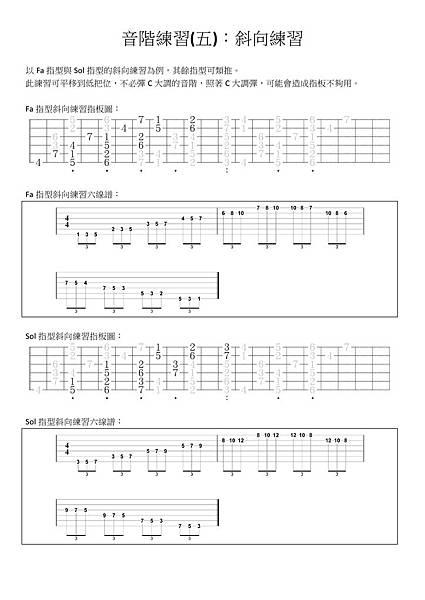 音階練習 - 08.jpg