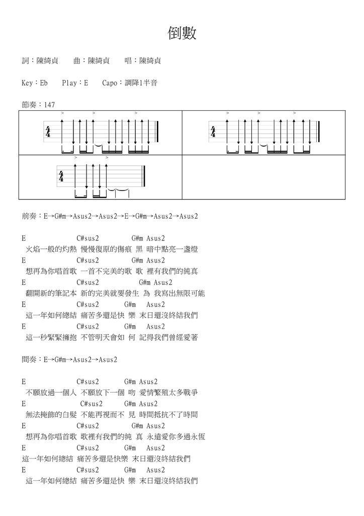 倒數 - 01.jpg