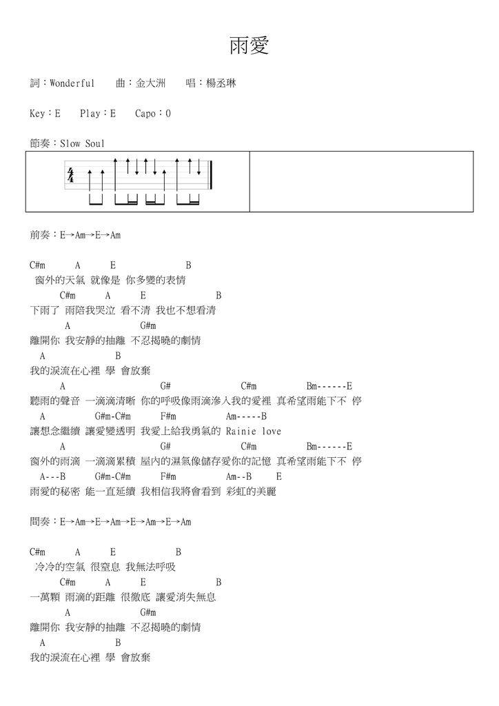 雨愛 - 01