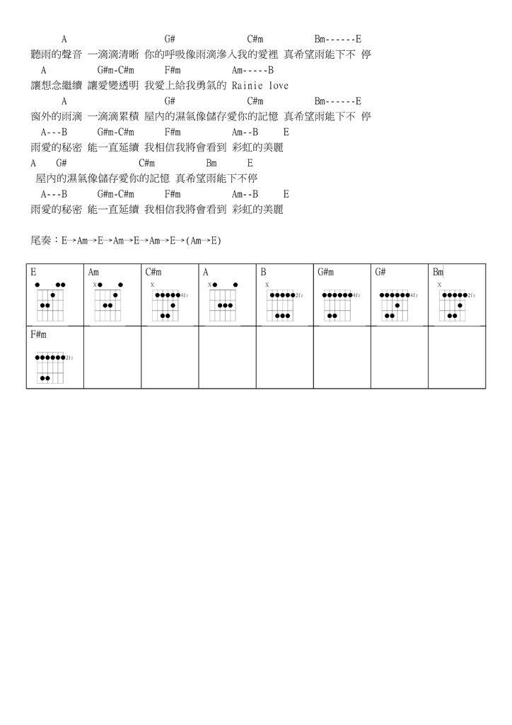 雨愛 - 02
