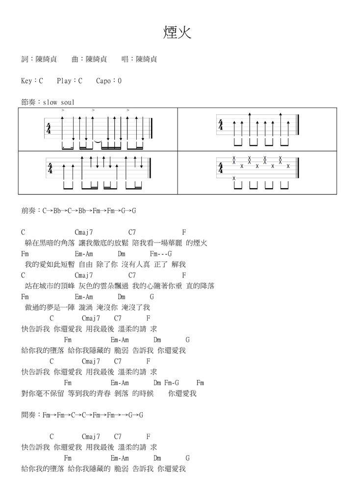 煙火 - 01.jpg