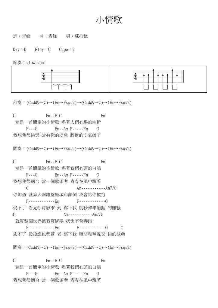 小情歌 - 01.jpg