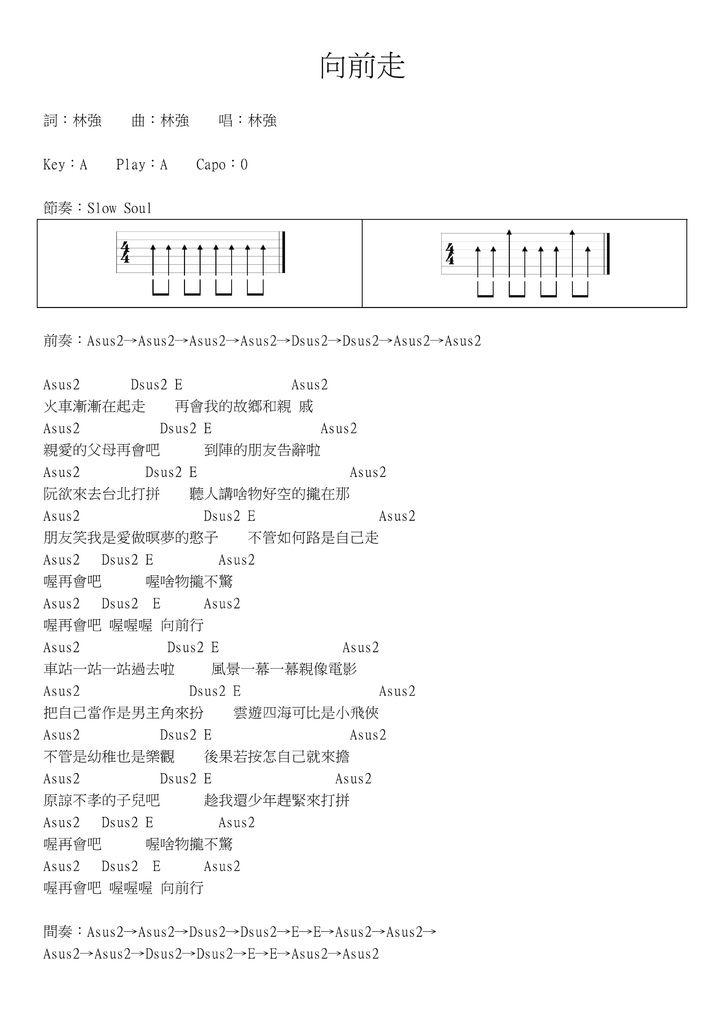 向前走 - 01.jpg