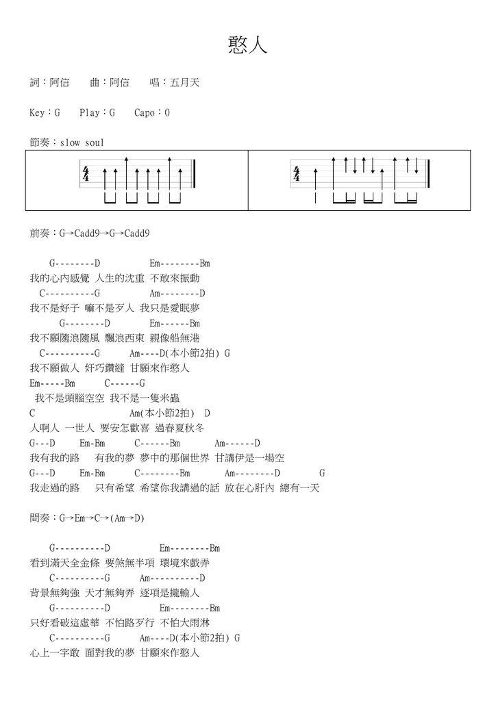 憨人 - 01.jpg