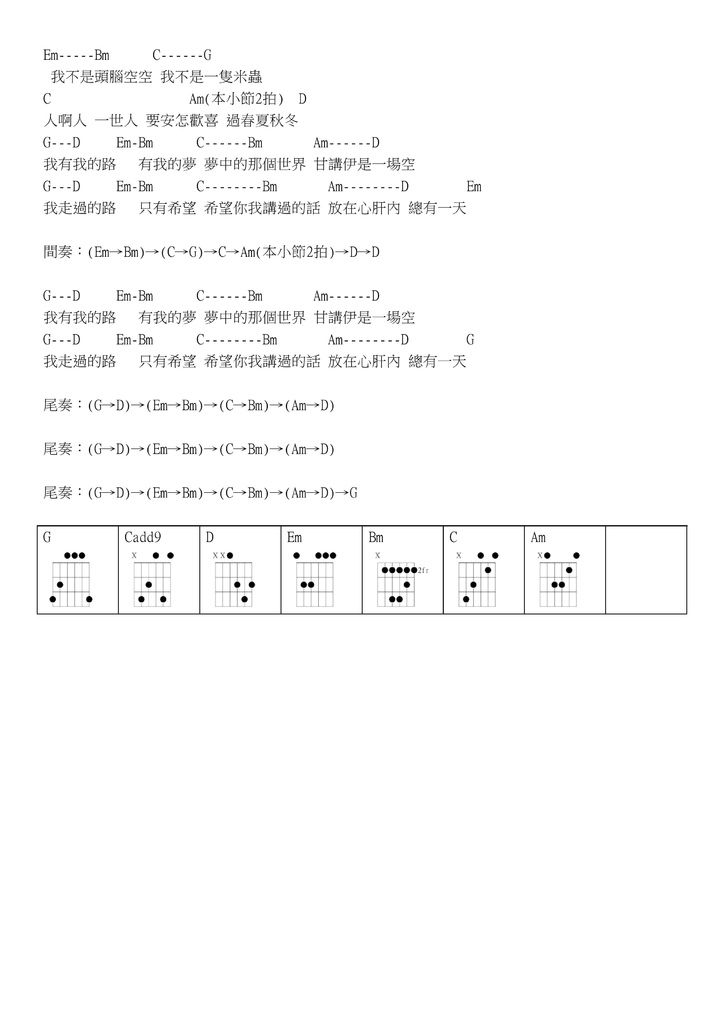憨人 - 02.jpg
