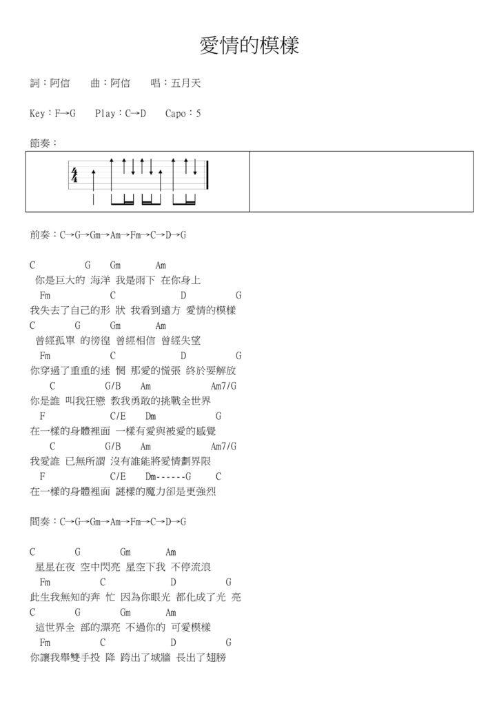 愛情的模樣 - 01.jpg