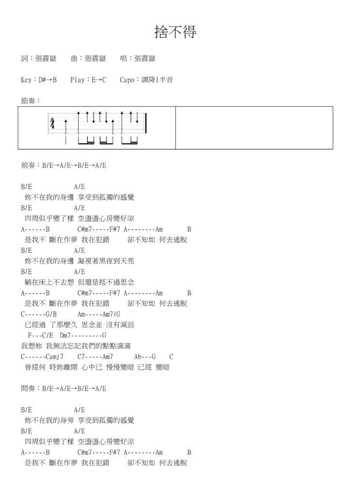 捨不得 - 01.jpg