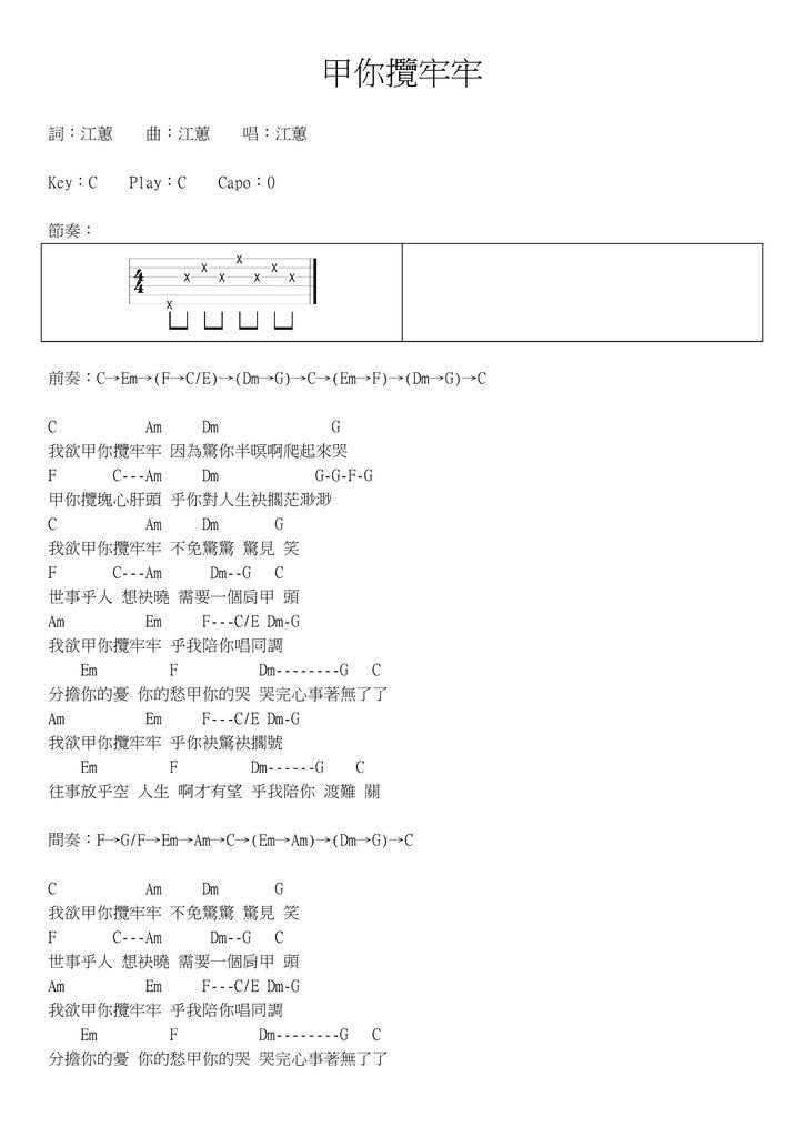 甲你攬牢牢 - 01.jpg