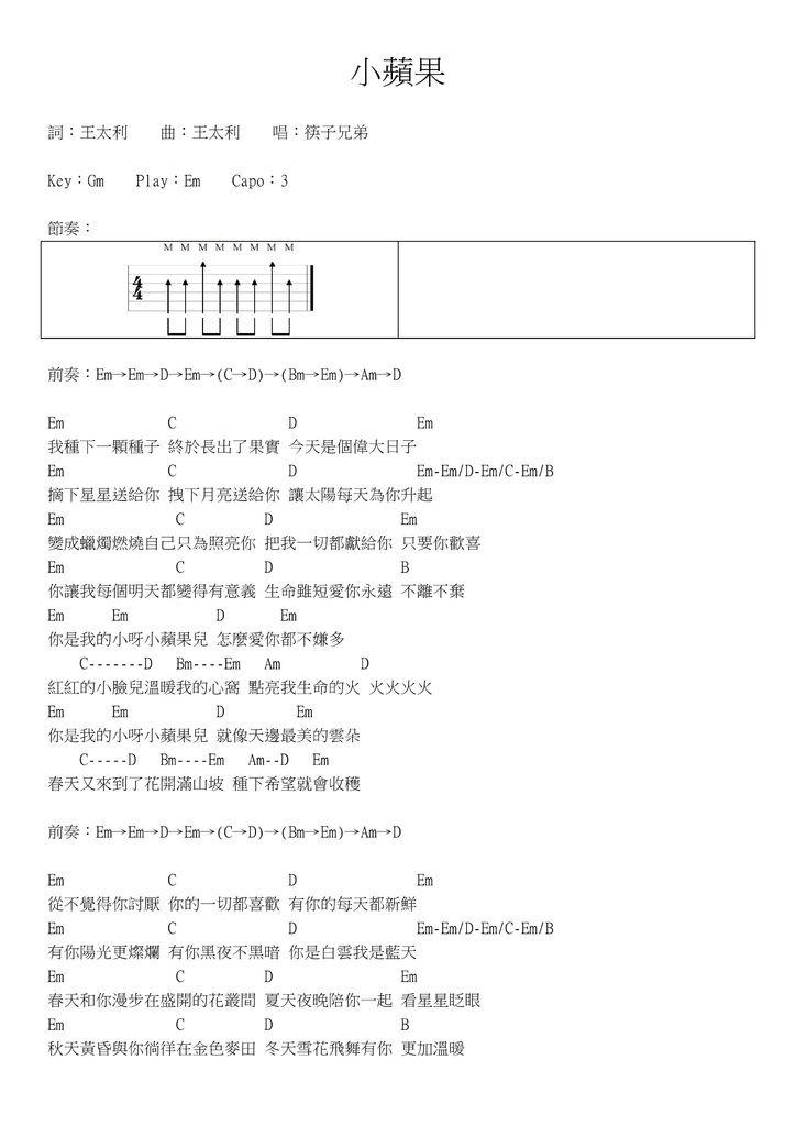 小蘋果 - 01.jpg