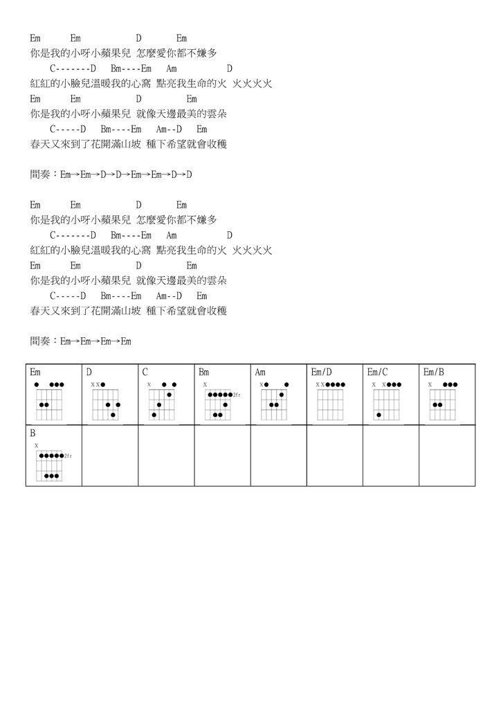 小蘋果 - 02.jpg