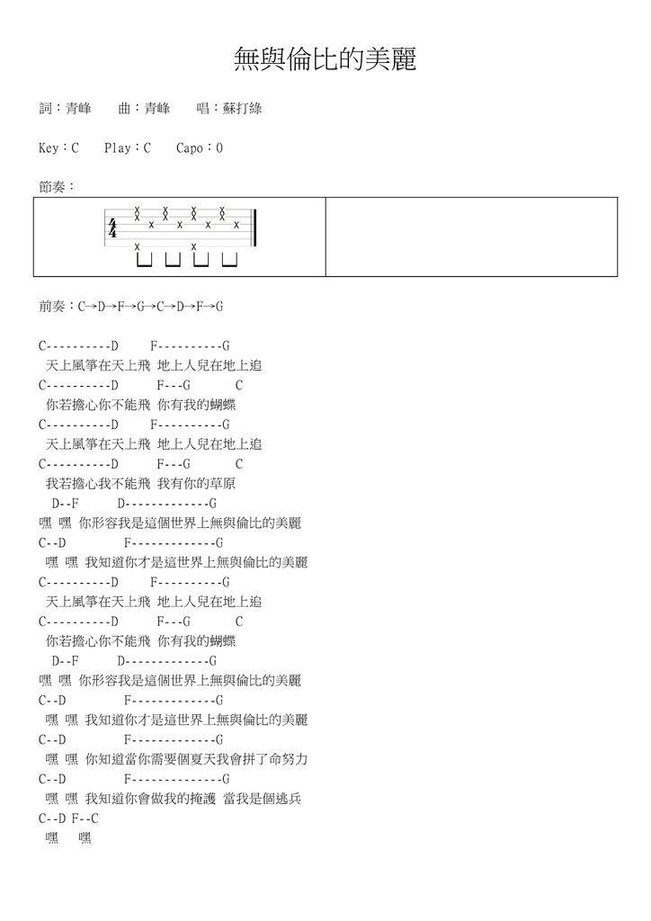 無與倫比的美麗 - 01.jpg