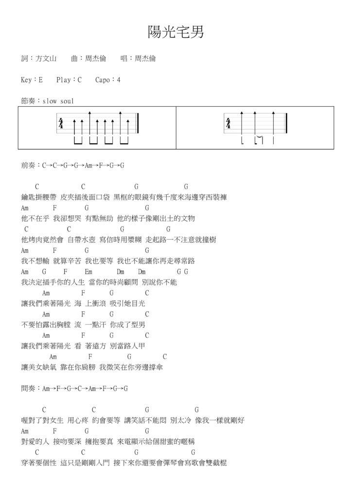 陽光宅男 - 01.jpg