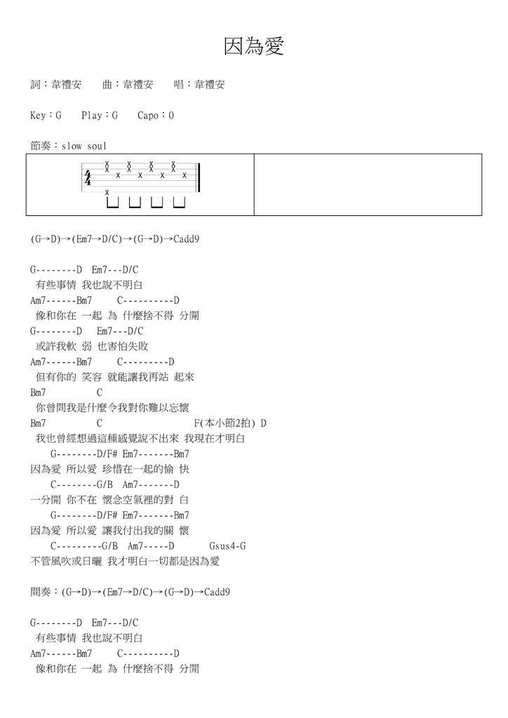 因為愛 - 01.jpg