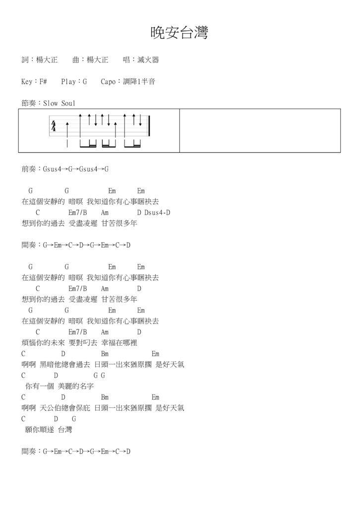 晚安台灣 - 01.jpg