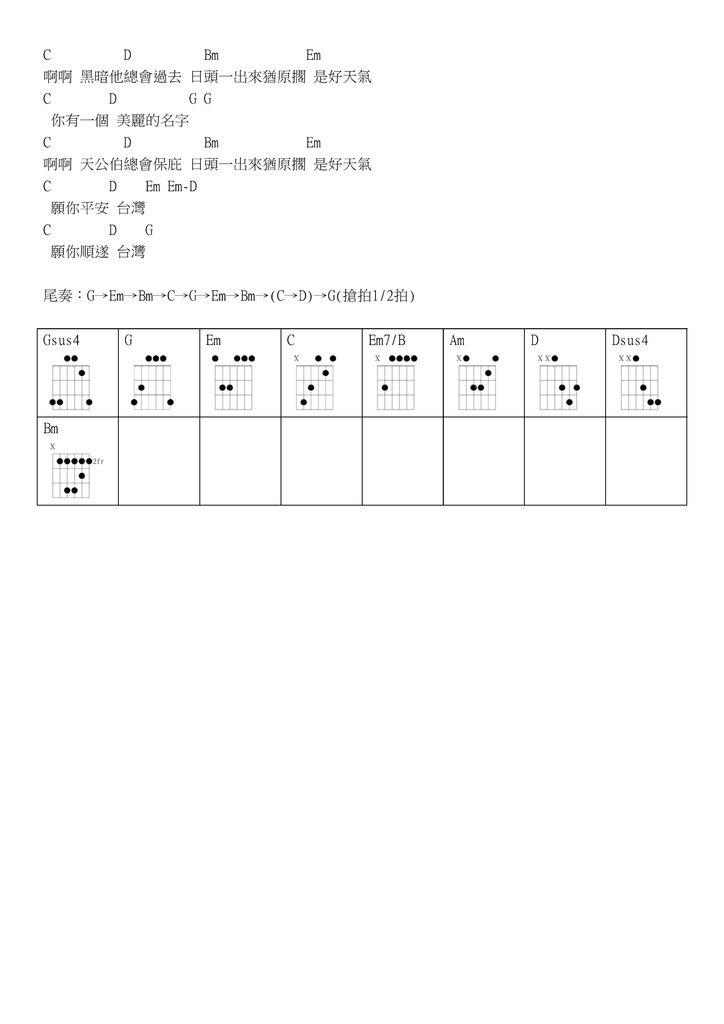晚安台灣 - 02.jpg