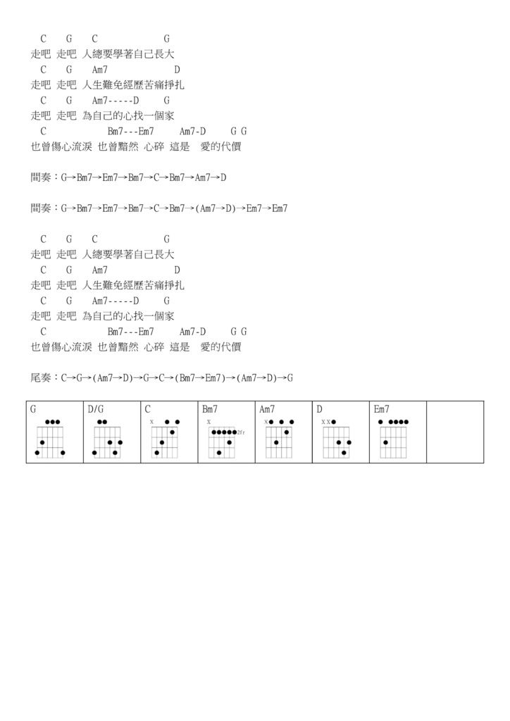愛的代價 - 02.jpg