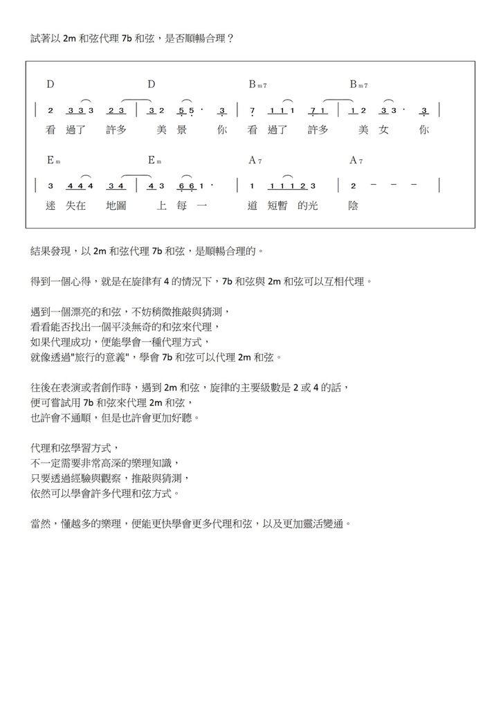 認識代理和弦(二):代理和弦學習方式 - 05.jpg