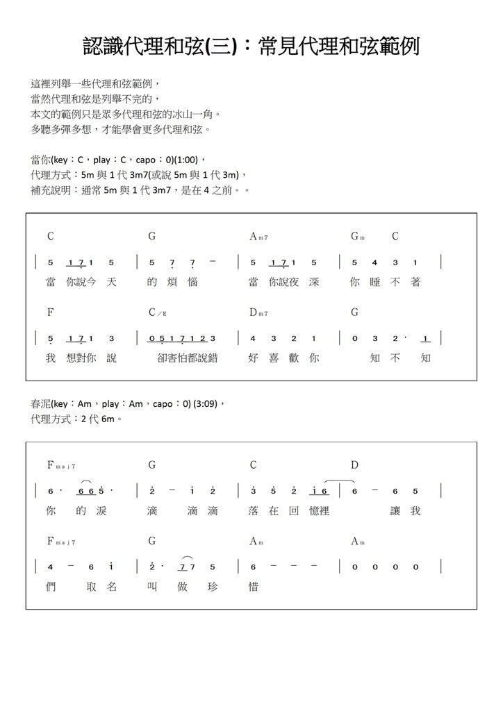 認識代理和弦(三):常見代理和弦範例 - 01.jpg