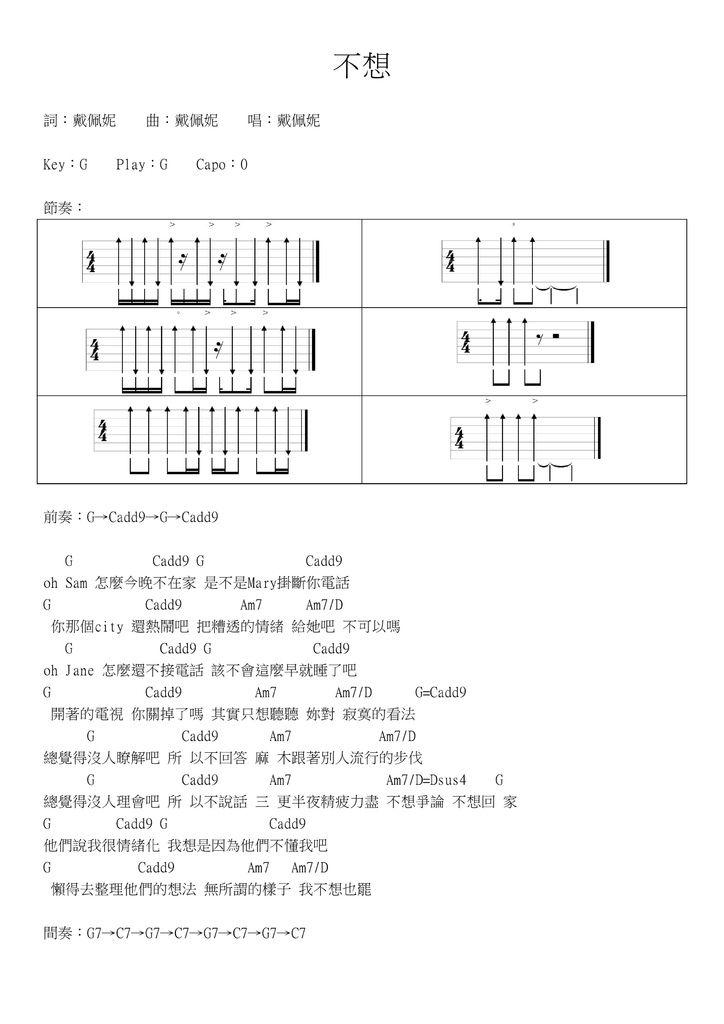 不想 - 01.jpg