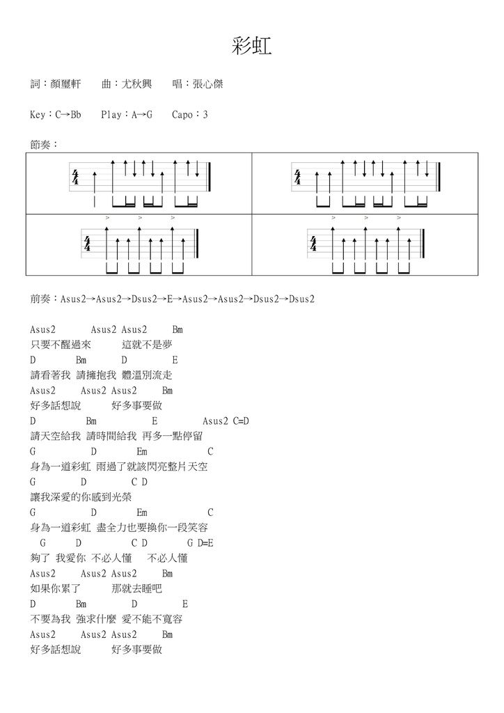 彩虹 - 01.jpg