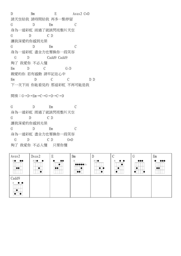 彩虹 - 02.jpg
