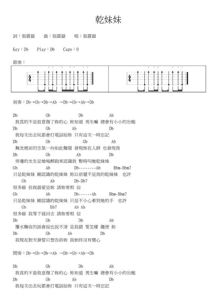 乾妹妹 - 01.jpg
