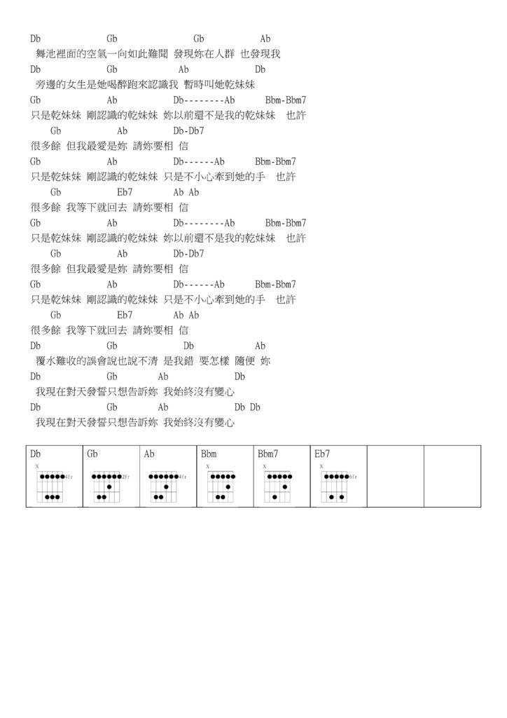 乾妹妹 - 02.jpg