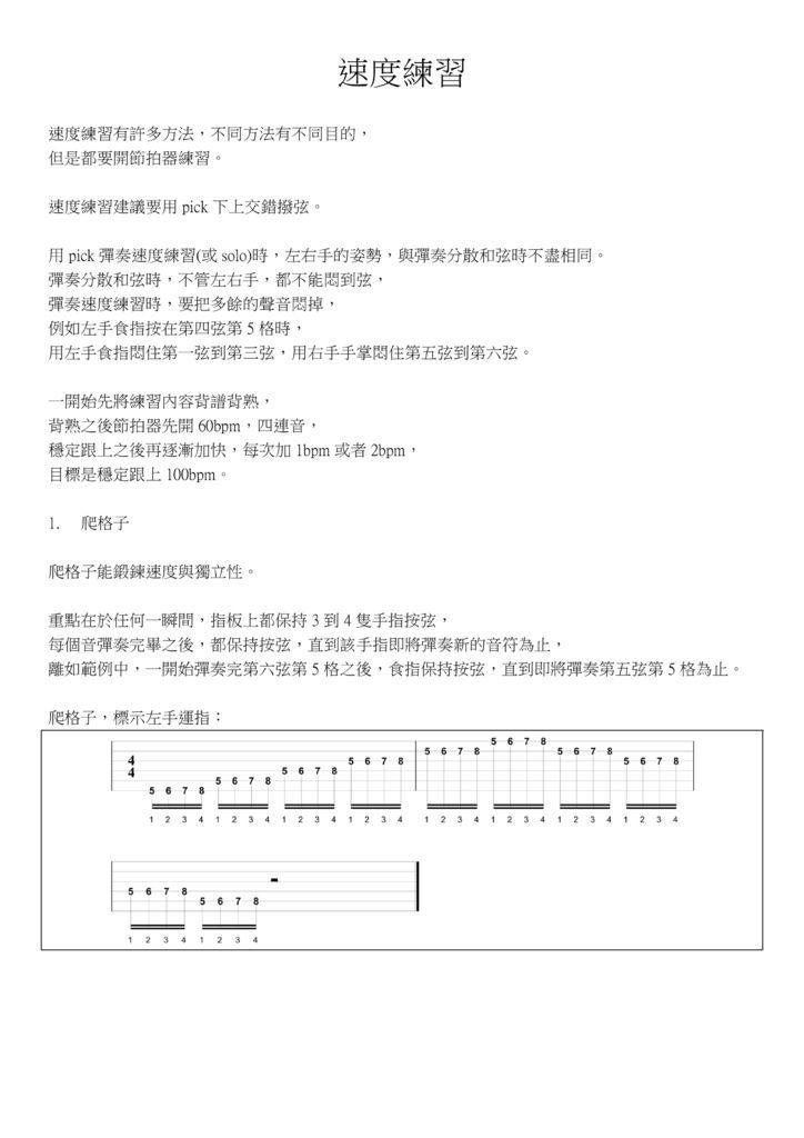速度練習 - 01.jpg