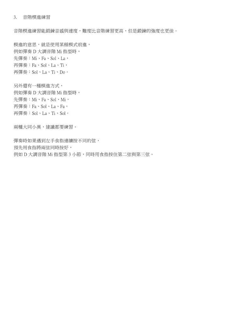 速度練習 - 03.jpg