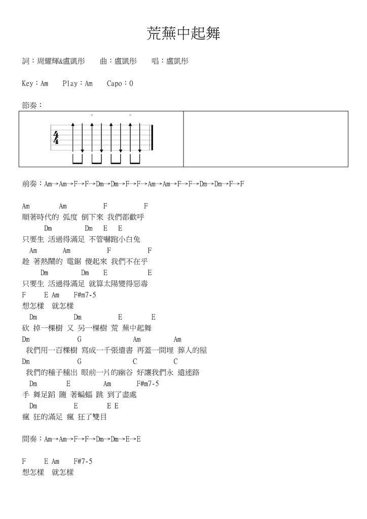 荒蕪中起舞 -01.jpg