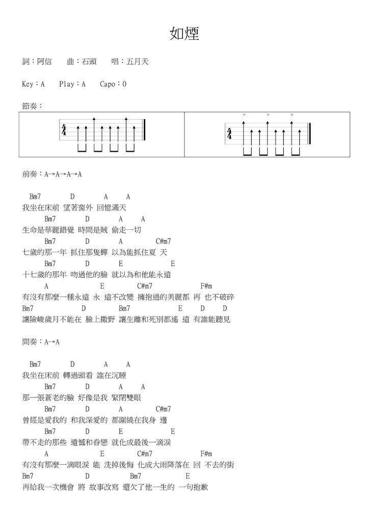 如煙 - 01.jpg