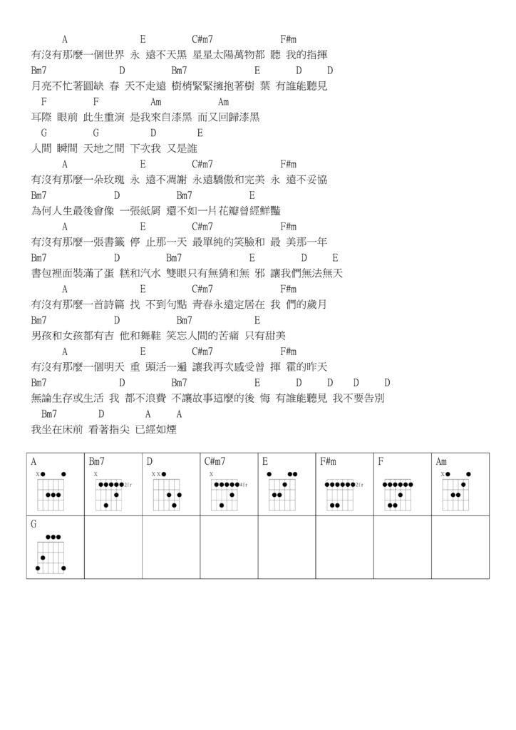 如煙 - 02.jpg