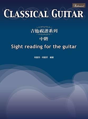 吉他視譜系列-中階新版.jpg