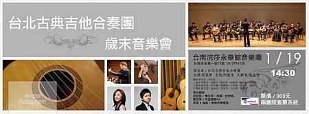 TGE 2013歲末台南演出.jpg