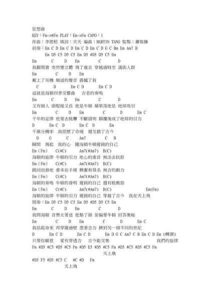 狂想曲_蕭敬騰.jpg