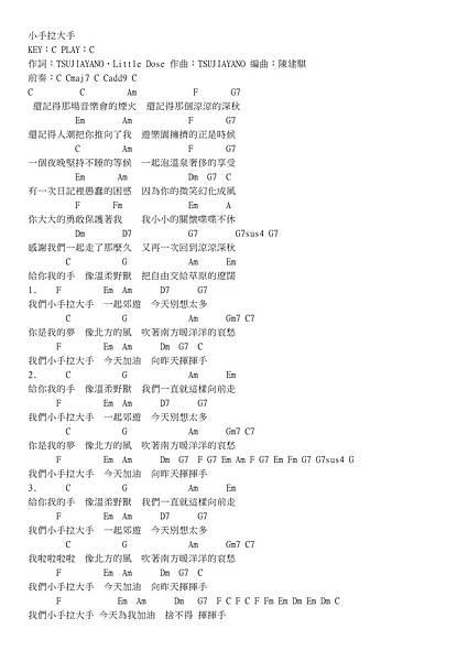 小手拉大手_梁靜茹.jpg