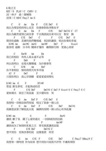 K歌之王_陳奕迅