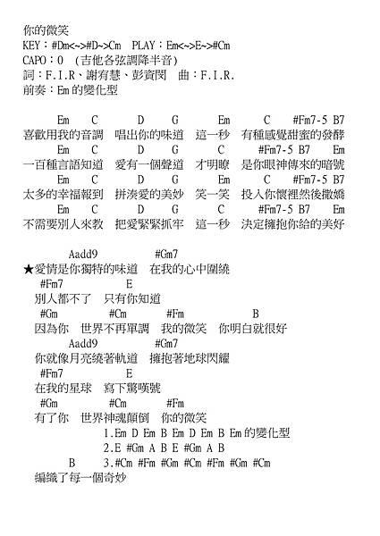 你的微笑_飛兒樂團.jpg