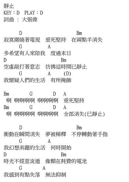 靜止_楊乃文