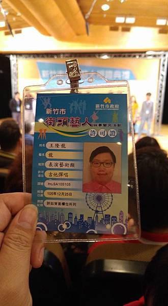 新竹市街頭藝人證