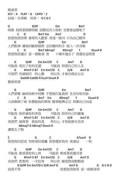 歌頌者-吳青峰.jpg