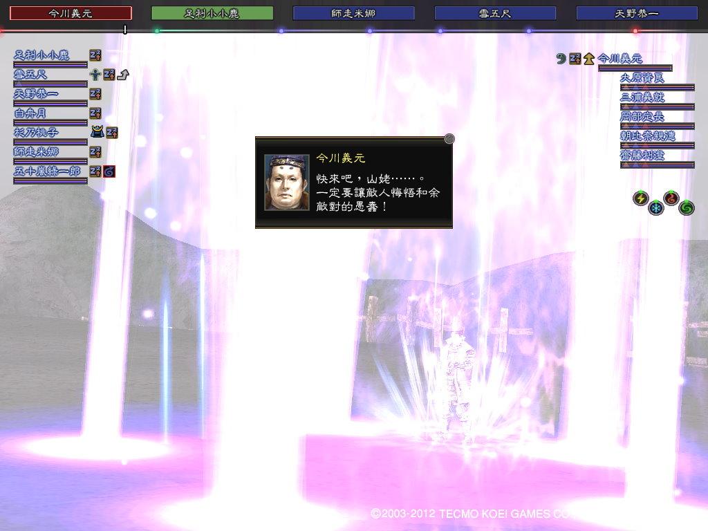 今川義元x1
