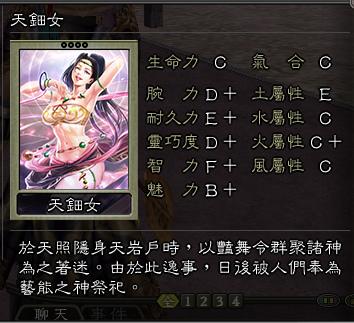 天鈿女(卡)