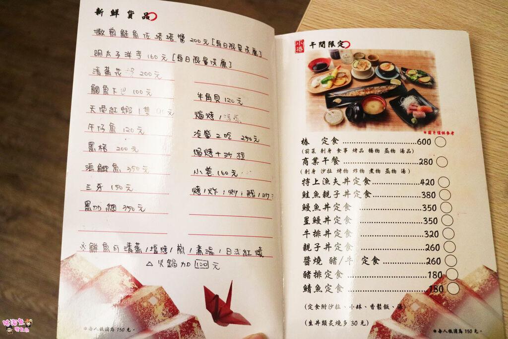 午間限定menu1