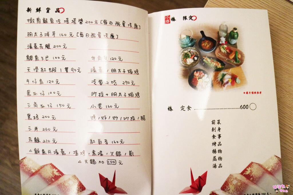 晚餐menu1
